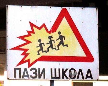 Lapset karkaavat kolmiosta -liikennemerkki