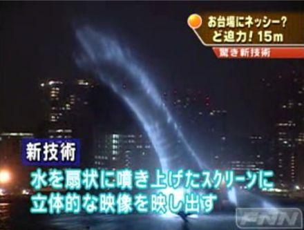 Sony markkinoi uutuuselokuvaansa Japanissa jättimäisellä hologrammihirviöllä