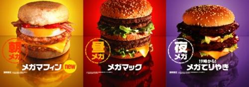 Japanin McDonald