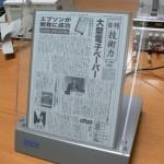 Seiko Epson: elektroninen paperi tulee korvaamaan perinteisen paperin pian