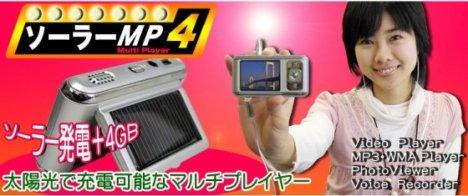 Thanko tuo markkinoille aurinkokenno -mp4-soittimen