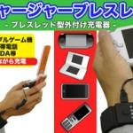 Ranteeseen kiinnitettävä laturi on uusinta muotia japanissa