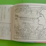 Japanissa uusi villitys: värityskirjoja aikuisille