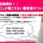 Japanilainen Dwango tuo markkinoille puhelimien soittoääniä, jotka kuulevat vain koirat