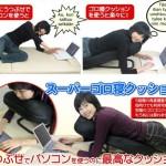 Thanko esittelee: Lazy Geek's Cushion – laiskan nörtin tyyny