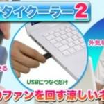 Thanko USB Necktie Cooler 2 viilentää solmion alla huomaamatta