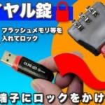 Numerolukolla varustettu USB-muisti