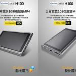Cube H100HD on ensimmäinen kannettava 1080i-mediasoitin
