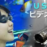 Vesitiivis otsahihnavideokamera kuvaa kaiken kiinnostavan vaikkapa uima-altaassa