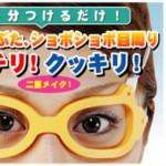 Japanilaiset ihmelasit lupaavat pistää lopun vanhenemisen oireille