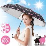 Cat Stroll -aurinkovarjo suojaa käyttäjäänsä UV-säteiltä