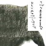 Dispilio Tablet, kirjoitusta puulevyllä yli 7000 vuoden takaa